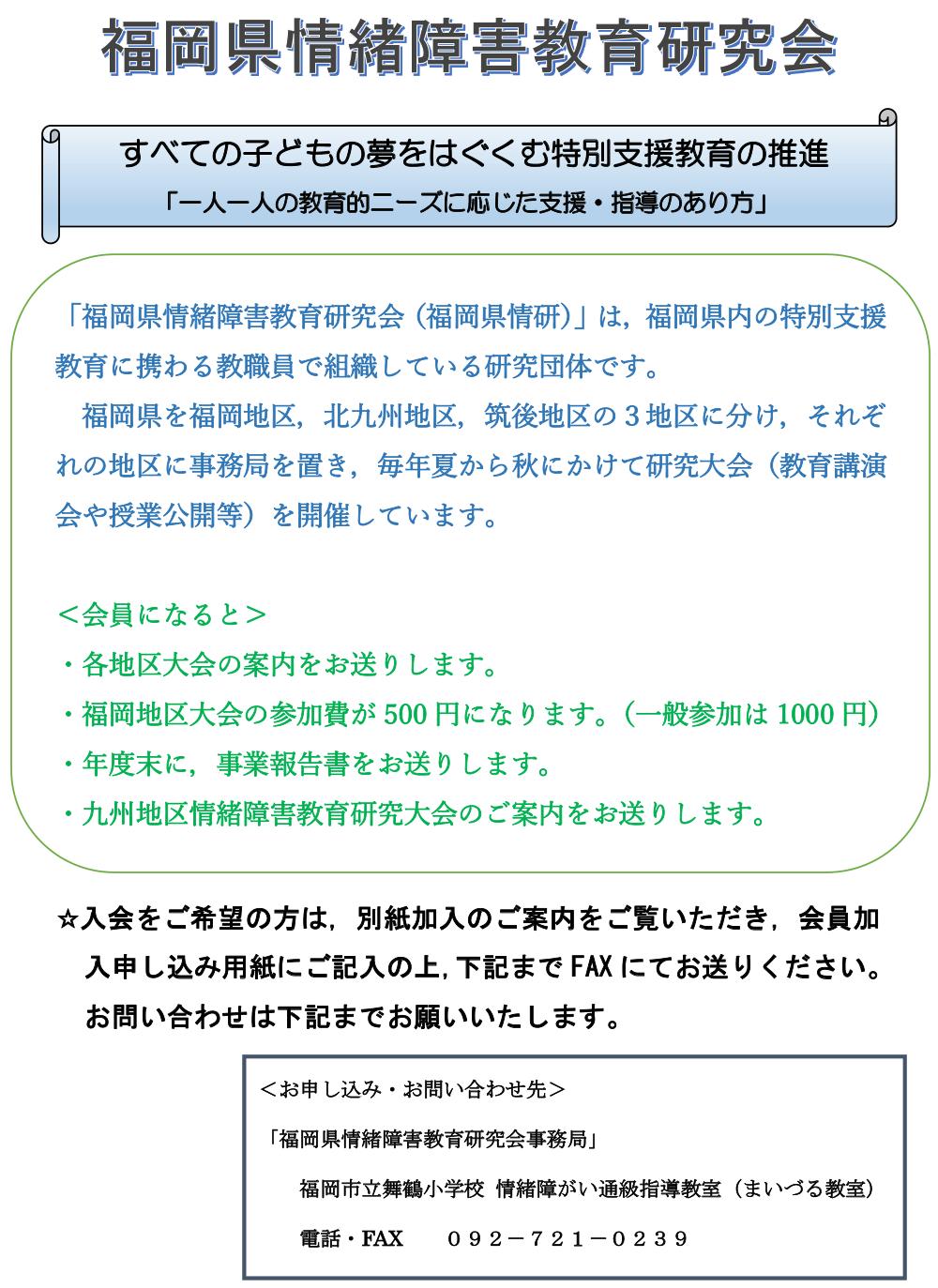 福岡県情緒障害教育研究会 | 九州地区情緒障害教育研究会