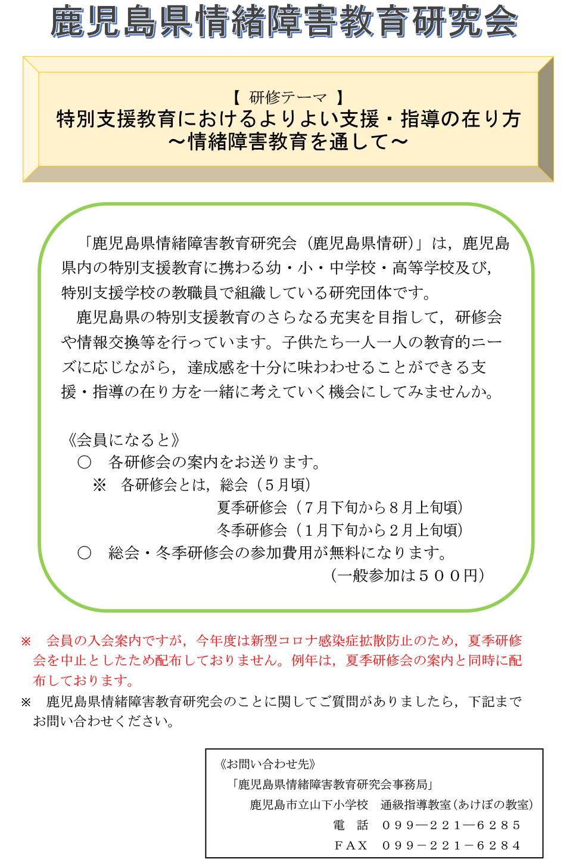 鹿児島地区情緒障害教育研究会 | 九州地区情緒障害教育研究会
