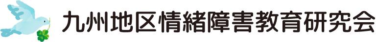 九州地区情緒障害教育研究会