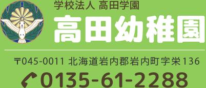 高田幼稚園ロゴ
